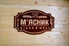 Бар М'ясник Bread and Meat