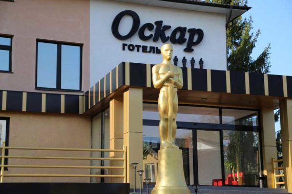 Отель Оскар - 35220642.jpg