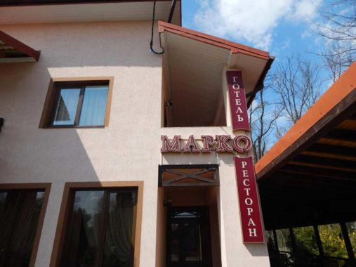 Готель Марко - 45494221.jpg
