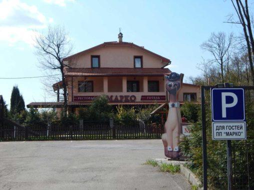 Готель Марко - 46043511.jpg