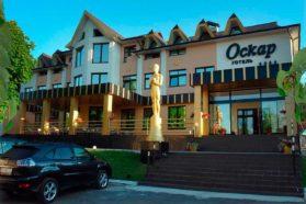 Готель Оскар