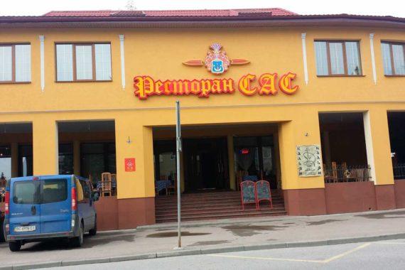 Ресторан САС в Трускавце - 10780-2-5a9bf7aa4abe1.jpg