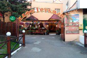Кафе Гетьман в Трускавце