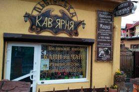Кафе Lviv coffee в Трускавце
