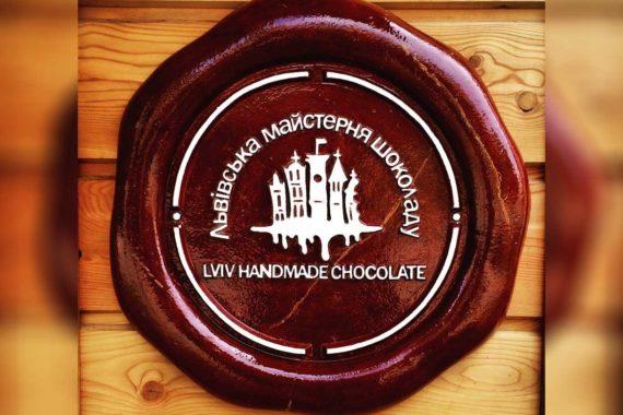 Кафе Львовская мастерская шоколада - 1254.jpg