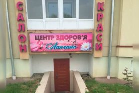 Beauty salon Lanhano