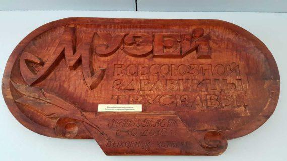 Museum History of Truskavets - 20170528-164619-largejpg.jpg