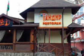 Ресторан Тандир