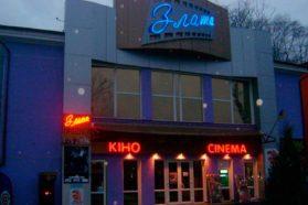 Кинотеатр Злата