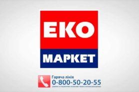 ЕКО маркет в Трускавце