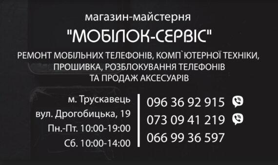 """МОБІЛОК-СЕРВІС"" - 2021-08-20_110213.jpg"